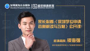 家长必看:《深圳学位申请政策解读与攻略》