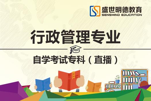 自考重庆文理学院行政管理专科名师精讲班