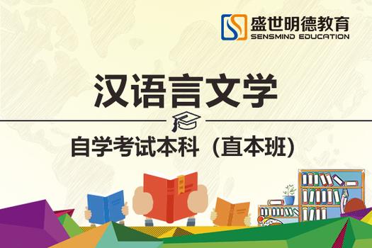广外自考汉语言文学本科直本班