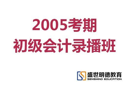 20-05考期初级会计录播课