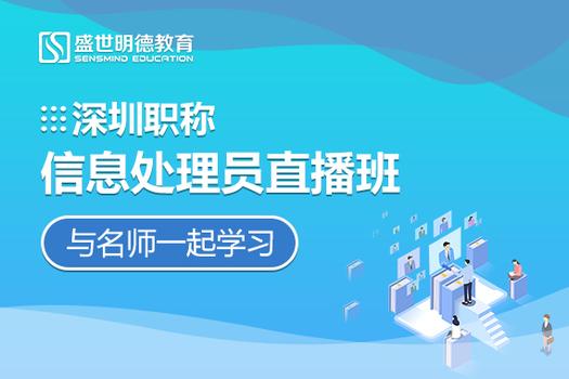 20-05深圳职称信息处理员直播二班